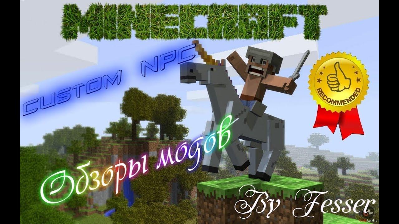 Minecraft: Обзор мода Custom NPC (Создание персонажа) - YouTube