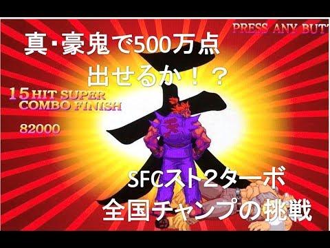 隠し新キャラ真・豪鬼で500万点を出せるか!? (アーケードモード)Ultra Street Fighter 2