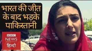 World Cup : India से मैच हारने के बाद क्या बोले Pakistan के लोग? (BBC Hindi)
