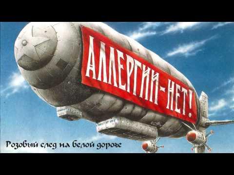 Неприкасаемые, Гарик Сукачев - Чем пахнут твои деньги