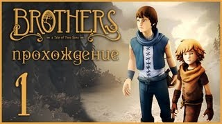 Brothers: A Tale of Two Sons - Прохождение игры [#1]