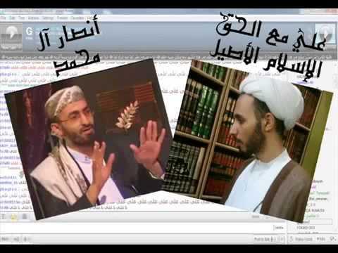 مناظرة الشيخ ( احمد سلمان) مع الشيخ خالد الوصابي في اثبات عقيدة ( الشاب الامرد) عند السنة