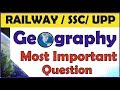 MOST IMPORTANT GEOGRAPHY QUESTIONS || RAILWAY-ALP | Group D | UPP | SSC | IBPS-PO etc. thumbnail
