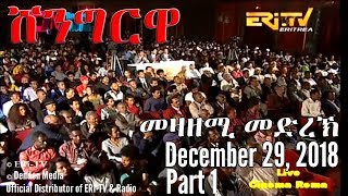 ERi-TV, #Eritrea - Shingrwa/ሸንግርዋ መዛዘሚ መድረኽ - (Part 1) December 29, 2018