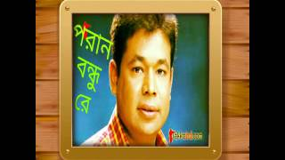 Bangla ( পরান বন্ধু রে ) মনির খান