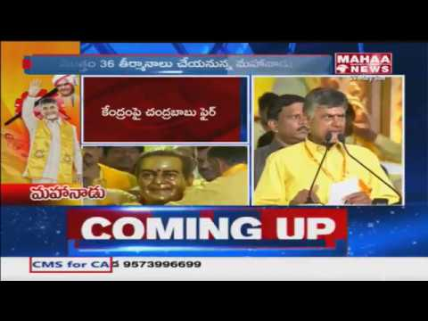 AP CM Chandrababu Speech #1 | Mahanadu 2018 Live Update || Vijayawada || Mahaa News