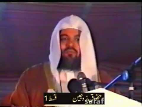 Mian Biwi Ke Huqooq E Zau Jain Rights 1   9 Sheikh Meraj Rabbani video