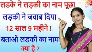 Funny Paheliyan | Bujho To Jane | Dimagi Paheli | Common Sense Question | Riddles | IQ Test |