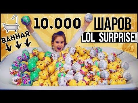 РАСПАКОВКА 10.000 LOL SURPRISЕ!! UNPACKING PUPPET LOL SURPRISE!!