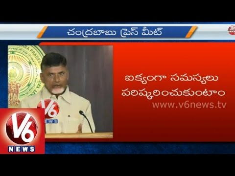 AP CM Chandrababu Naidu after meeting KCR - Press Meet