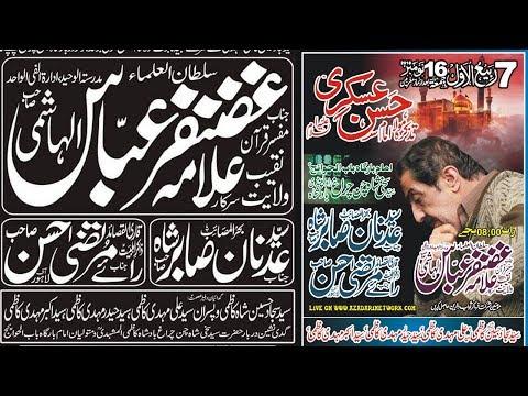 Live Majlis 7 Rabi Awal 2018 Darbar Chan Charagh Rawalpindi