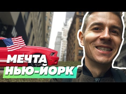 Нью-Йорк | Путешествие по Америке на мустанге | New York VLOG