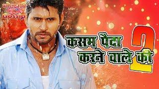 Kasam Paida Karne Walle Ki 2 - कसम पैदा करने वाले की 2 - Bhojpuri Movie 2018 - Launch - Yash Kumar
