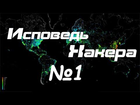 Исповедь Хакера #1 VK с чего обычно всё...