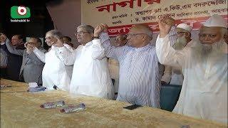 ডক্টর কামালের ঐক্যে যোগ দিলো বিএনপি | National Unity | Bangla News | Morshed | 22Sep18