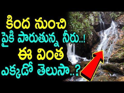 కింద నుండి పైకి పారుతున్న నీళ్ళు ..ఈ వింత ఎక్కడో తెలుసా   Water Going Reverse Mystery In India