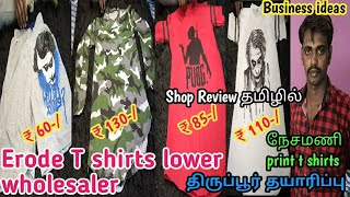 Quality T-shirts Business ideas Erode wholesaler Thiruppur manufacturer|tamil24/7