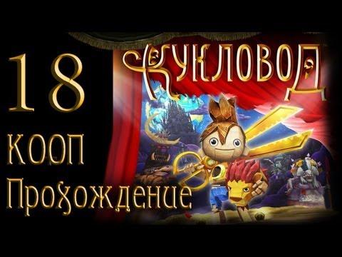 Кукловод / Puppeteer - Прохождение - Кооператив [#18] на русском