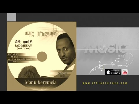 Jad Mesay - Mar B Keremela - (Official  Audio Video) - New Ethiopian Music 2016