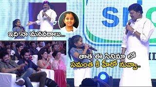 Rajendra Prasad Speech At Oh Baby Pre Release Event Samantha