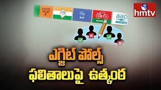 ఎగ్జిట్ పోల్స్ ఫలితాలు దేశవ్యాప్తంగా ఉత్కంఠ | Exit polls for 542 Lok Sabha Seats | hmtv