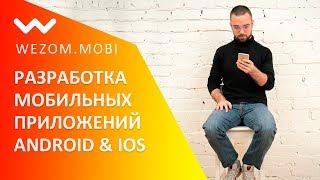 Создание мобильных приложений. Разработка мобильных приложений