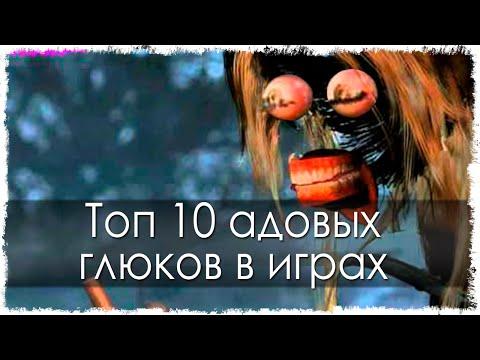 Топ 10 адовых глюков в играх (Часть 11)