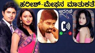 Aragini Serial Harish and Meghana - Phone Conversation Leaked | ಹರೀಶ್ ಮೇಘನ ಮಾತುಕತೆ