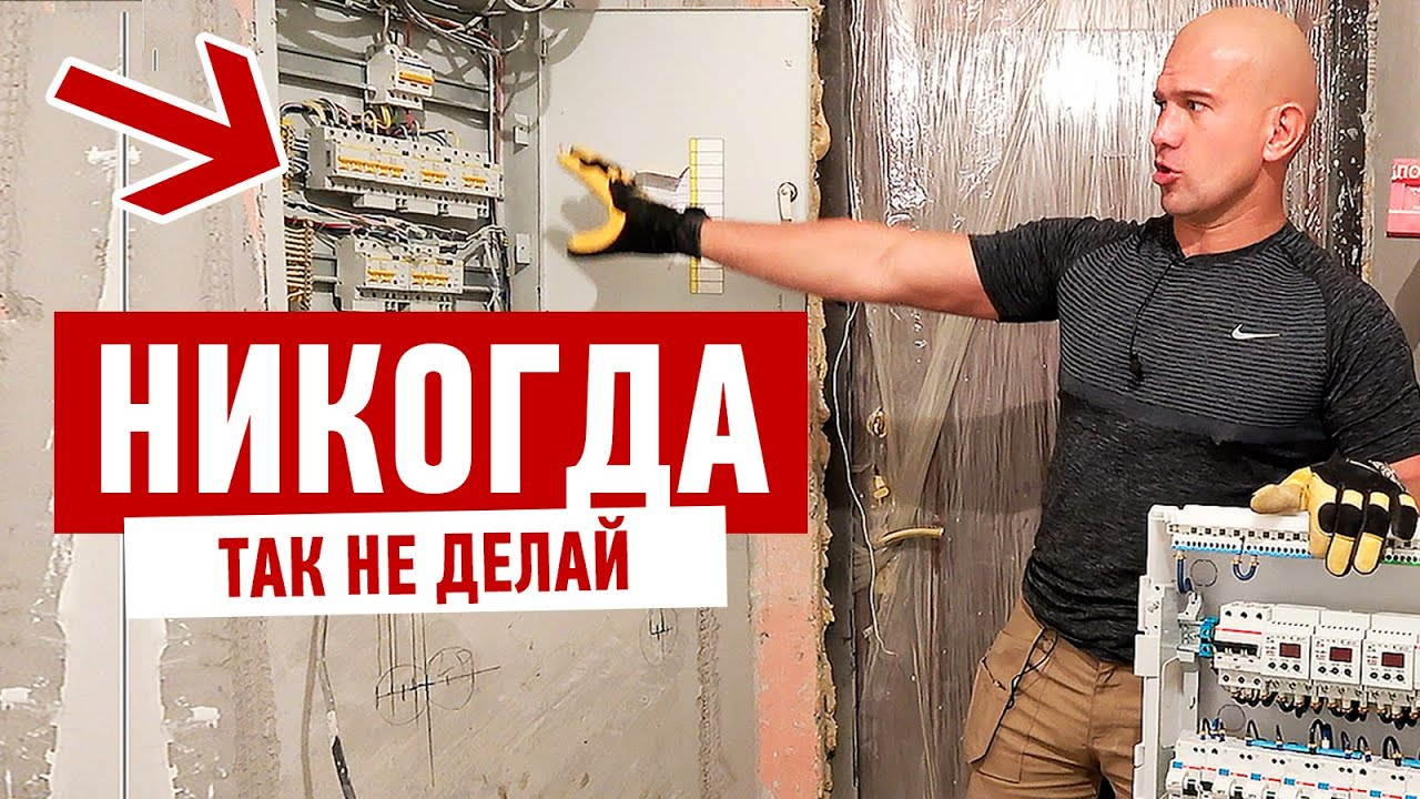 Как сделать электрощит для квартиры. Мастер-класс Алексея Земскова