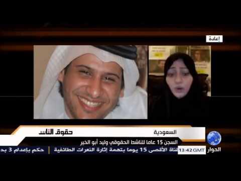 السجن 15 عام للناشط الحقوقي وليد أبو الخير