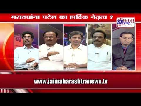 Lakshvedhi (Seg 3) : Hardik Patel on Maratha Reservation in maharashtra