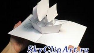 Как сделать объемный парус из бумаги