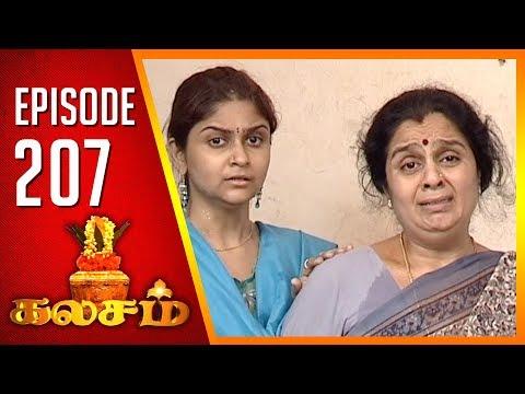 Kalasam | Tamil Serial | Epi 207 | Sun TV | Ramya Krishnan | Vision Time thumbnail