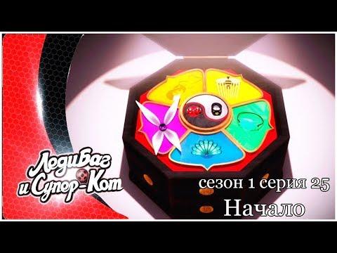 Леди Баг и Супер Кот   Сезон 1, Серия 25: Начало (Полный эпизод   Канал Disney)
