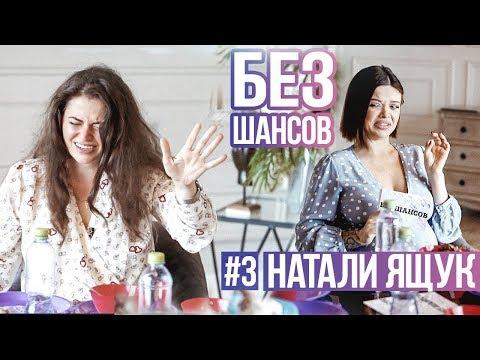 ШОУ БЕЗ ШАНСОВ #3 // Натали Ящук // Хоменки