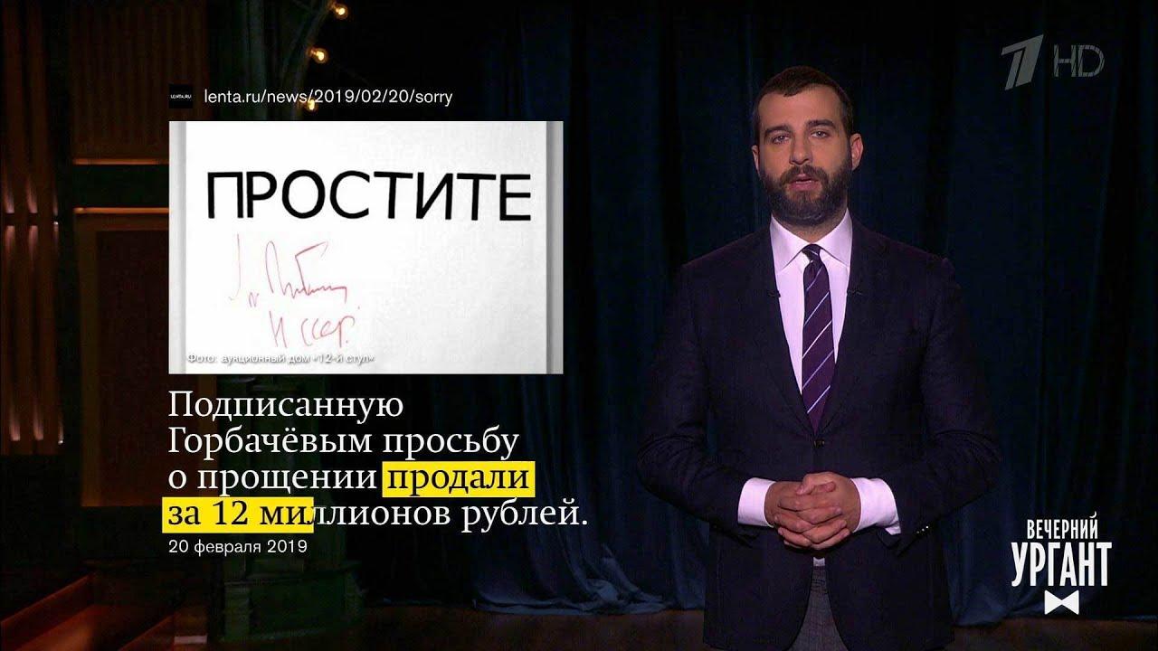 Вечерний Ургант. Новости.   21.02.2019