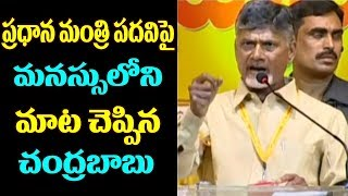 AP CM Chandrababu Naidu Sensational Comments on Prime Ministry | PM Modi | Top Telugu Media