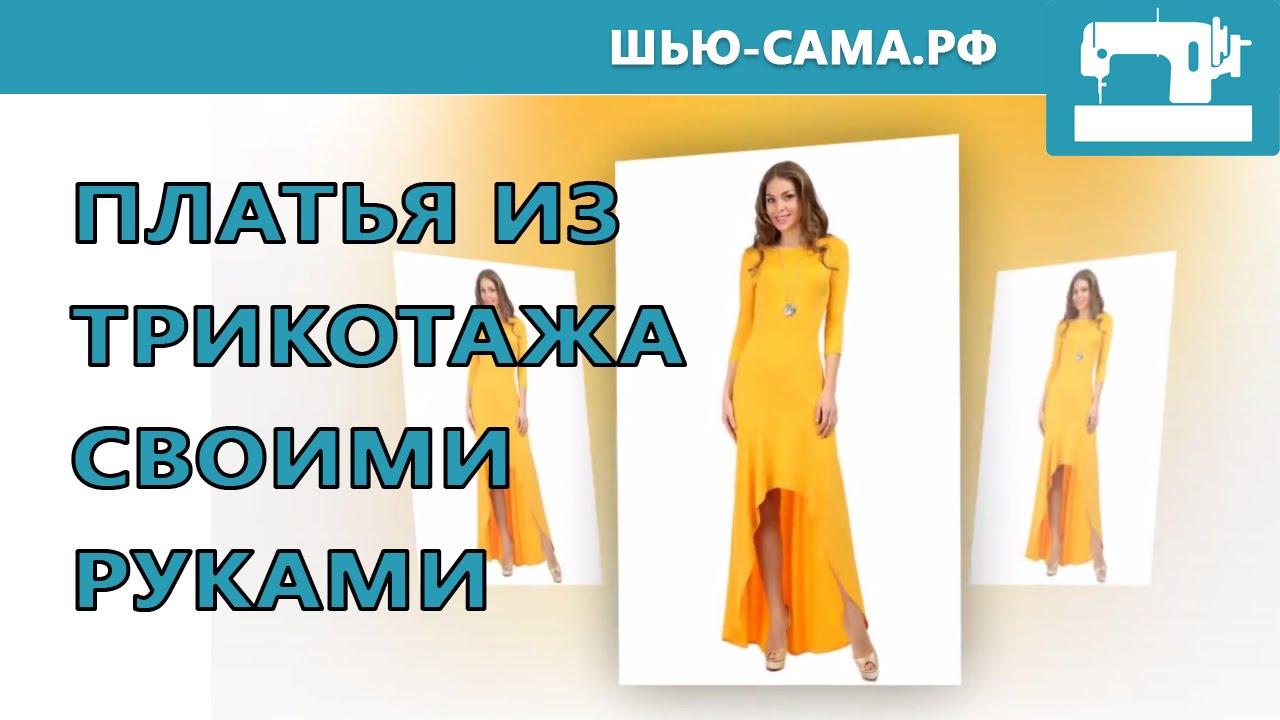 Как сшить длинное платье своими руками из трикотажа 26