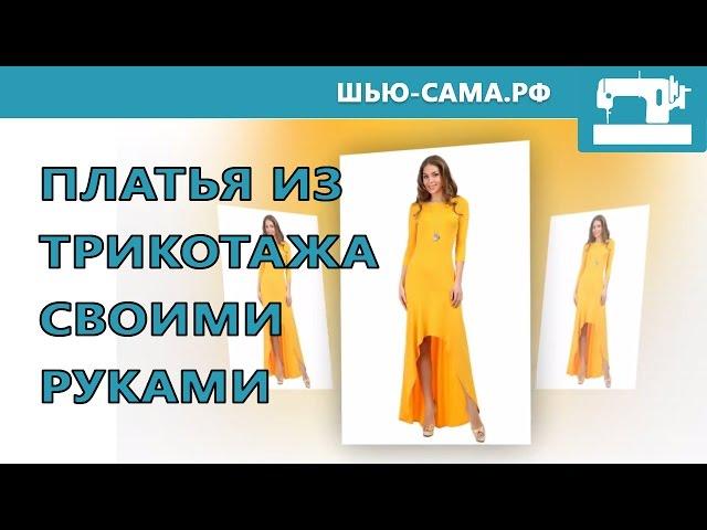 Длинные платья из трикотажа