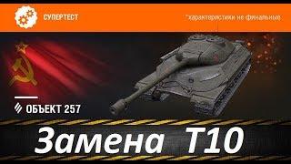 Новая Имба, Замена Т10 на Объект 257