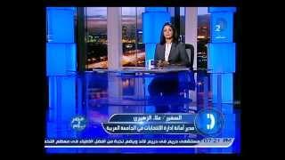 مصر في يوم الجامعة العربية تدخل مراقبة الانتخابات بديلا عن مركز كارتر للمراقبة