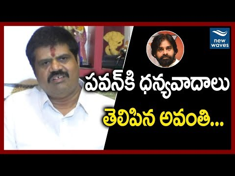 పవన్‌కి అవంతి థ్యాంక్స్ | TDP MP Avanthi Srinivas thanks Pawan Kalyan for supporting him | New Waves