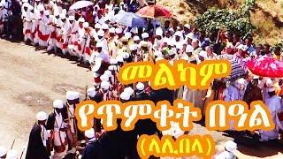 መልካም የጥምቀት በዓል (ላሊበላ) Happy Ethiopian Epiphany (Lalibela)