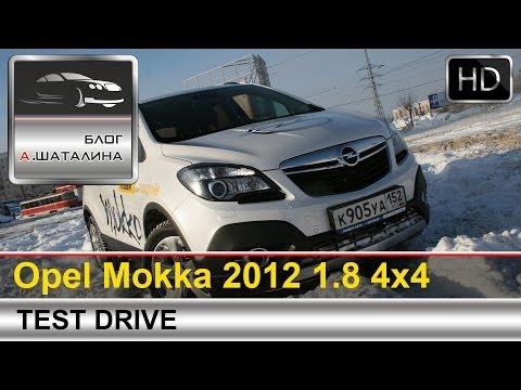 Тест-драйв Opel Mokka 2012