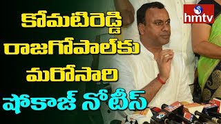 Congress Discipline Committee Another Show Cause Notice to Komatireddy Rajagopal Reddy - hmtv - netivaarthalu.com