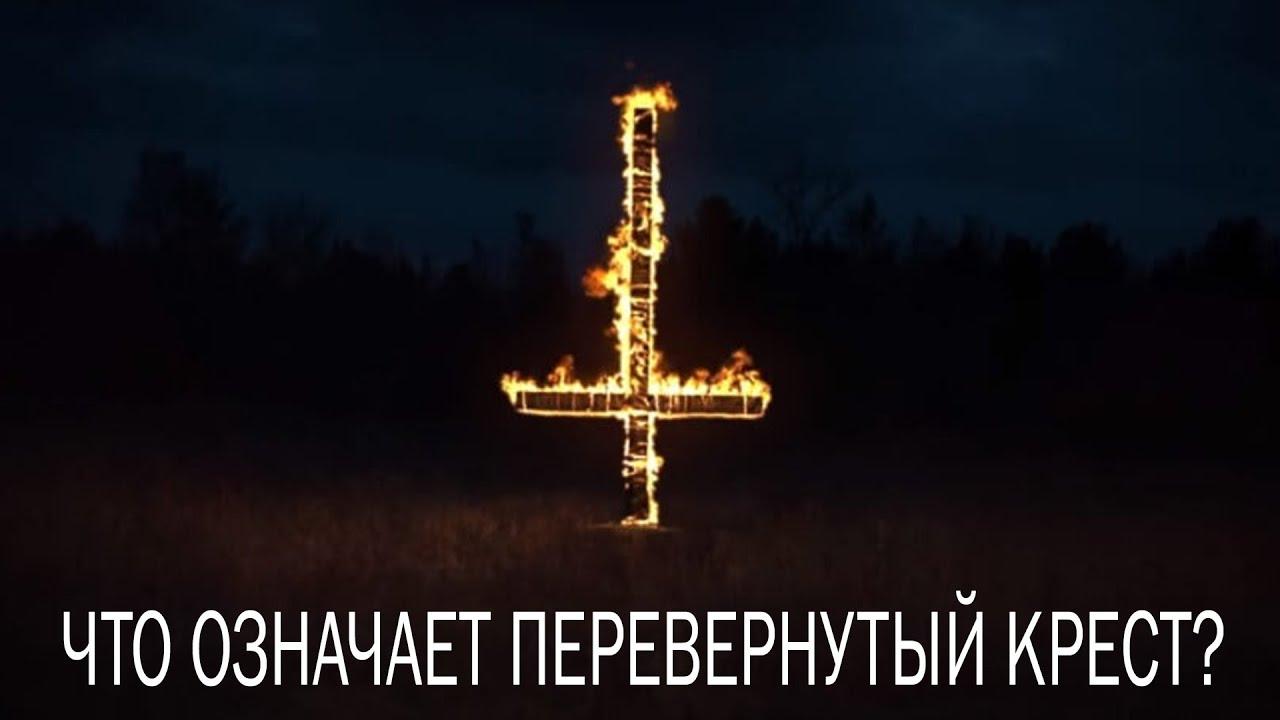 Перевернутый крест тату