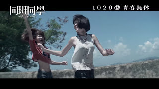 Lazy Hazy Crazy  同班同學 (2015) Official Hong Kong Trailer HD 1080 HK Neo Reviews Pang Ho Cheung Sex