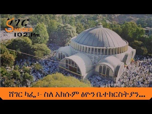 Sheger Cafe -  Abebaw Ayalew With Meaza Birru On Axum Tsion Church
