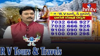 Director RV Ramana About Tour Packages And Facilities | RV Tours And Travels | 19-01-2018 |hmtv News