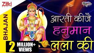 download lagu आरती कीजै हनुमान लला की  Aarti Kije Hanuman gratis